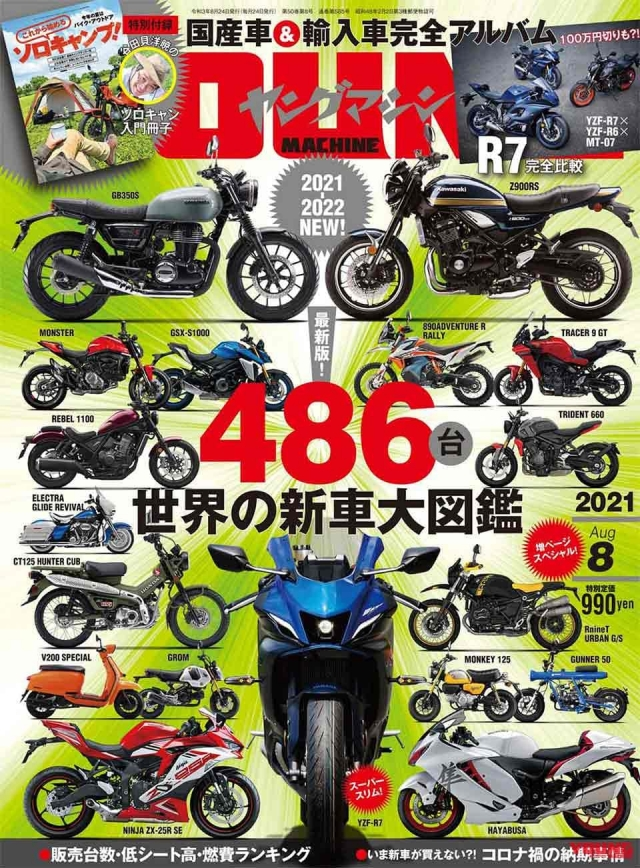 Ym2108cover1